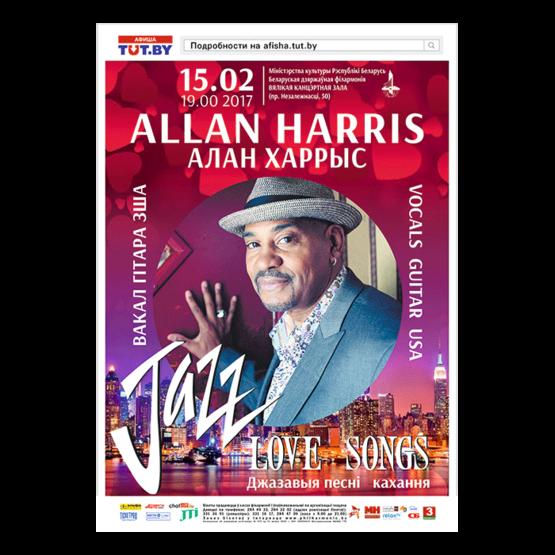 Звезда мирового джаза Аллан Харрис (США)