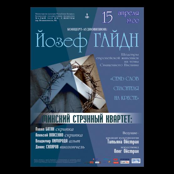 Цикл концертов «Минская весна - 2014»:  Минский струнный квартет