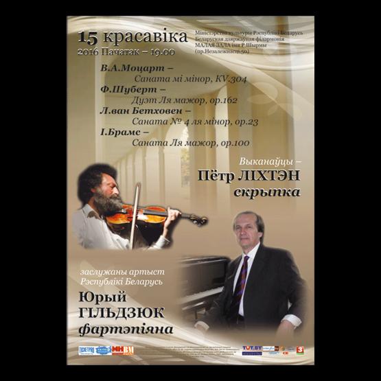 Петр Лихтен (скрипка), Юрий Гильдюк (фортепиано)
