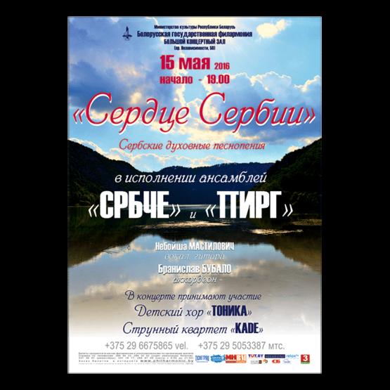 «Сердце Сербии»: cербские духовные песнопения