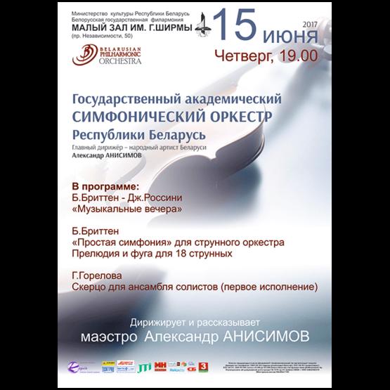 Государственный академический симфонический оркестр, дирижер - Александр Анисимов