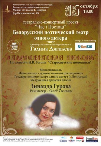 """""""Старосветская любовь"""""""