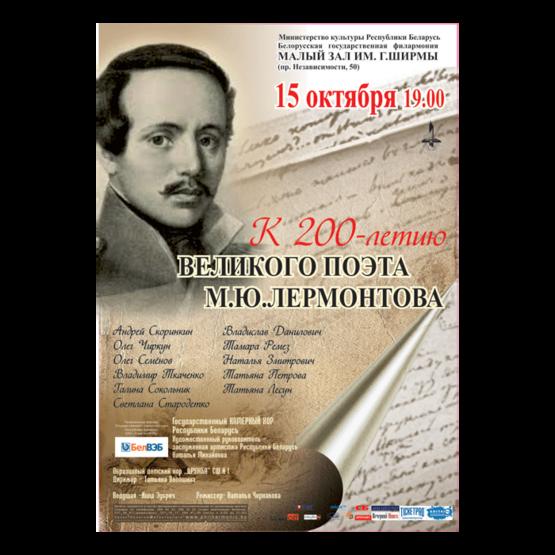 К 200-летию великого поэта М.Ю.Лермонтова
