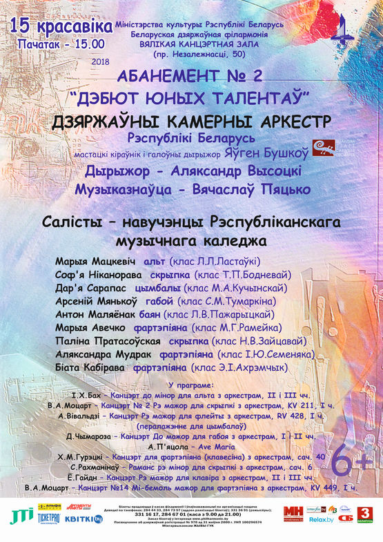 """Subscription №2 """"Debut of young talents"""""""