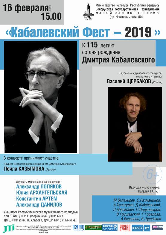 """""""Кабалевский фест - 2019"""""""