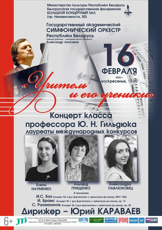 «Учитель и его ученики»: концерт класса заслуженного артиста Республики Беларусь, профессора Ю.Н.Гильдюка