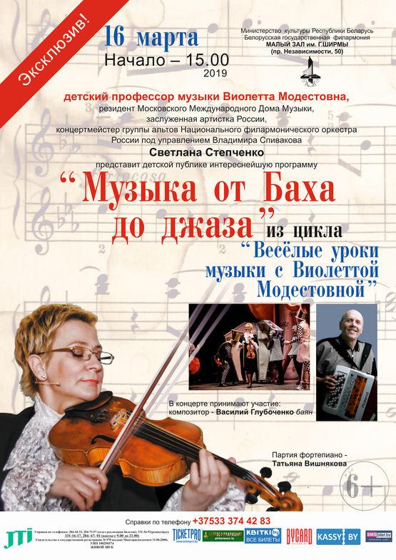«Весёлые уроки музыки с Виолеттой Модестовной»: «Музыка от Баха до джаза»