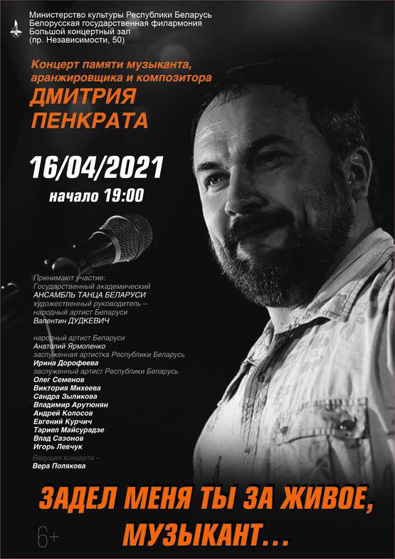 «Задел меня ты за живое, музыкант…»: концерт памяти музыканта, аранжировщика, композитора Дмитрия Пенкрата