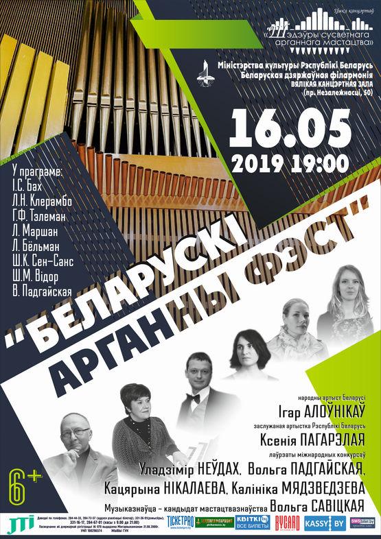 «Белорусский органный фест»