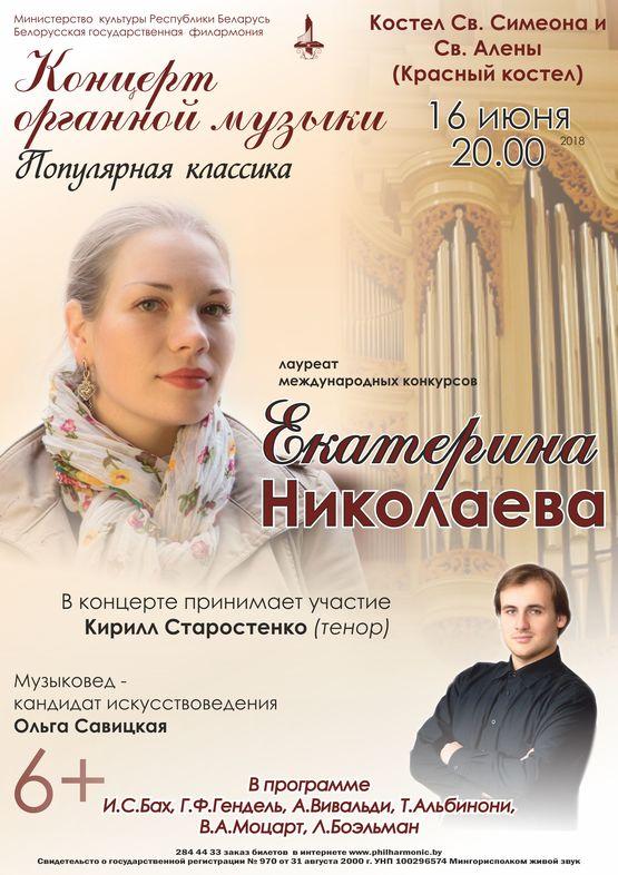 Концерт органной музыки: Екатерина Николаева