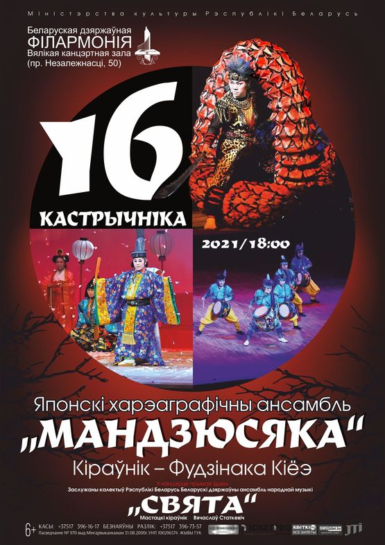 "Japanese Choreographic Ensemble ""Mandzuysyaka"""