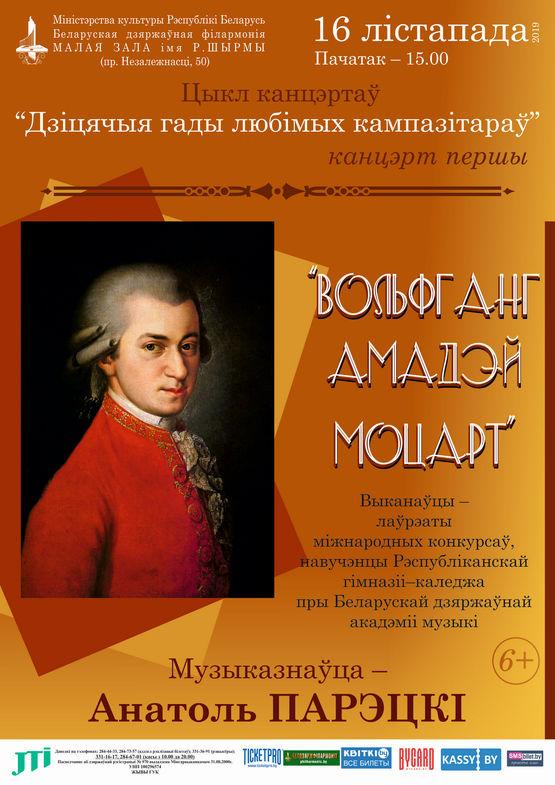 """Цыкл канцэртаў """"Дзіцячыя гады любімых кампазітараў"""": """"Вольфганг Амадэй Моцарт"""""""