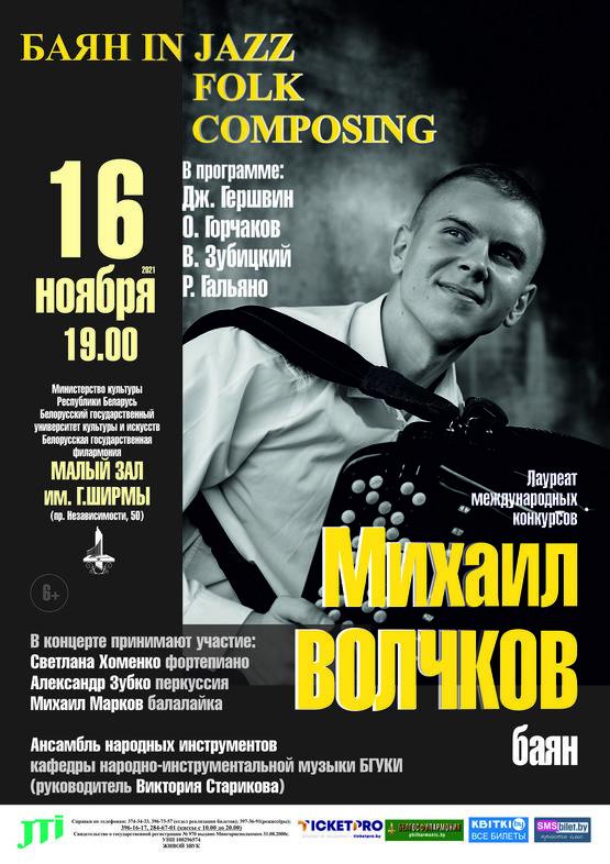 «Баян in Jazz, Folk, Composing»: Михаил Волчков
