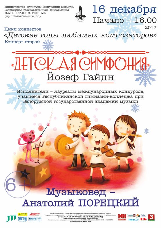 """Children's years of favorite composers"": ""Children's Symphony Joseph Haydn"""