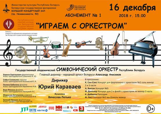 Абонемент № 1 «Играем с оркестром»