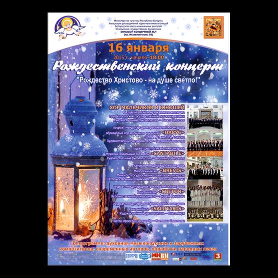 Рождественский концерт «Рождество Христово – на душе светло!»