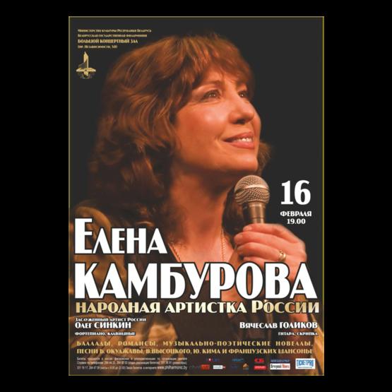 Народная артистка России  Елена Камбурова
