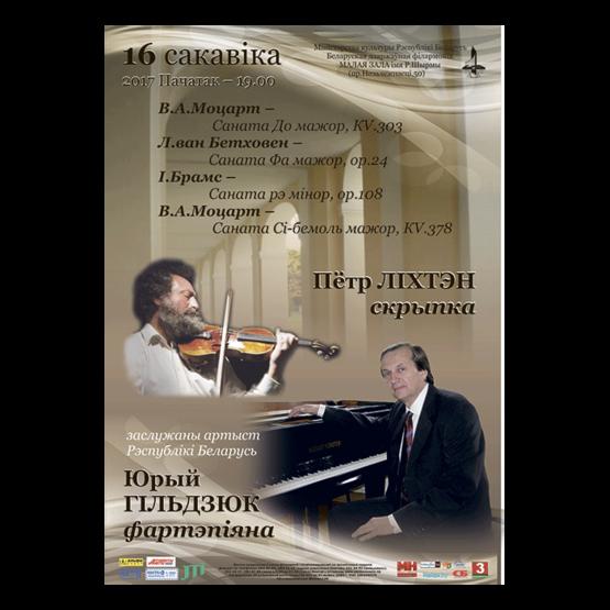 Вечер камерной музыки: Петр Лихтен (скрипка) и Юрий Гильдюк (фортепиано)