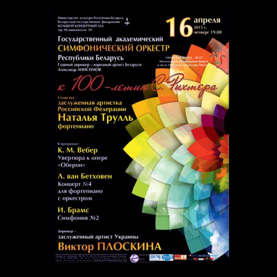 «Минская весна -2015»: к 100-летию С.Рихтера