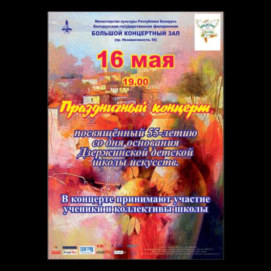 Отчетный концерт учащихся Дзержинской детской школы искусств