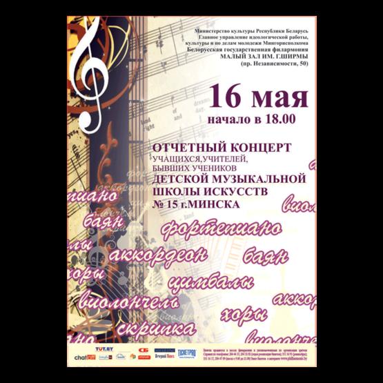 Отчетный концерт учащихся,учителей ДМШИ № 15 г.Минска