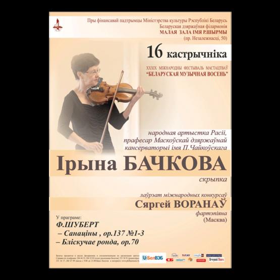 """""""Белорусский музыкальная осень"""": Концерт камерной музыки"""
