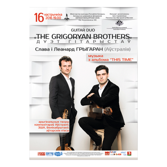 """Гитарный дуэт """"The Grigoryan Brothers"""""""