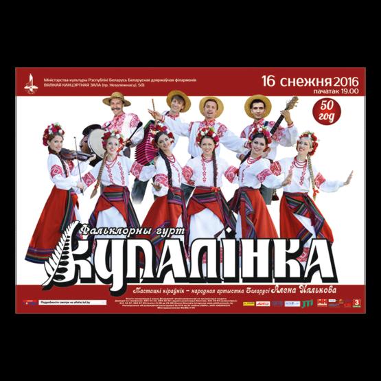 """Фольклорная группа """"Купалинка"""": праздничный концерт, посвященный 50-летию коллектива"""
