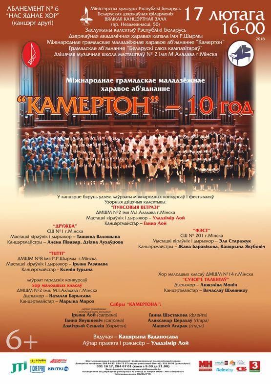 "Subscription №6 ""The choir unites us"""