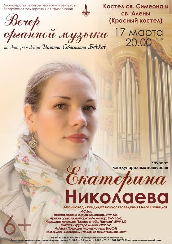 ко дню рождения  Иоганна Себастьяна  Баха: лауреат международных конкурсов  Екатерина Николаева