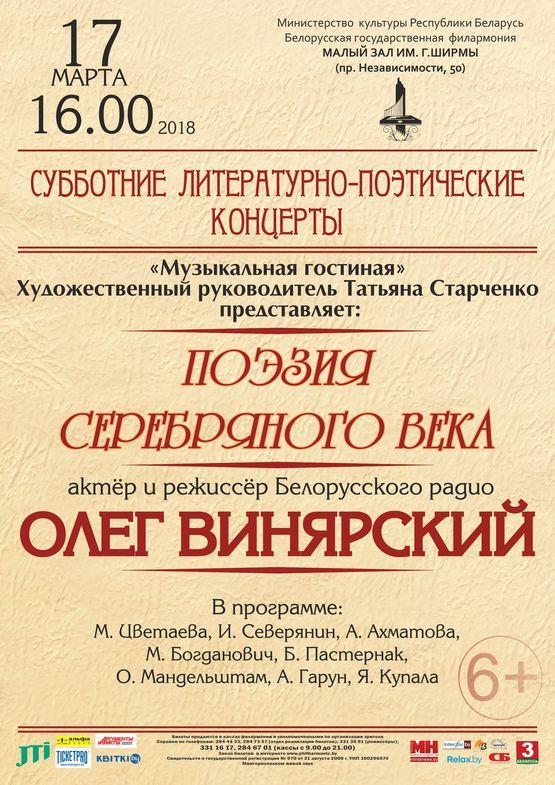 """""""Поэзия серебряного века"""": Олег Винярский"""