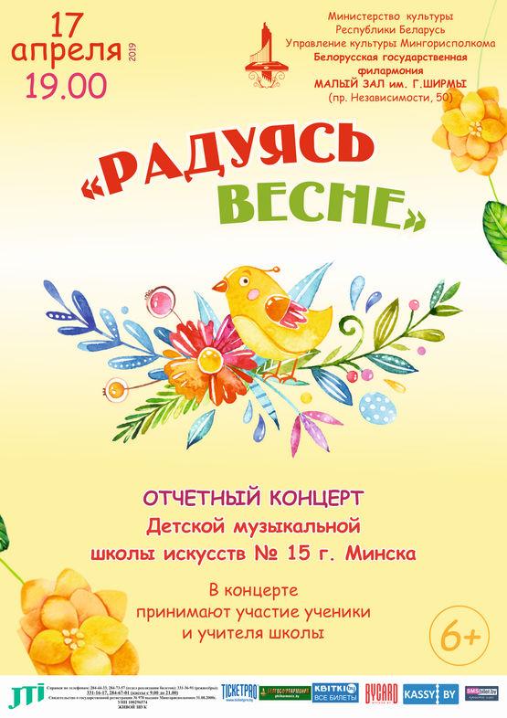 Справаздачны канцэрт Дзіцячай музычнай школы мастацтваў № 15