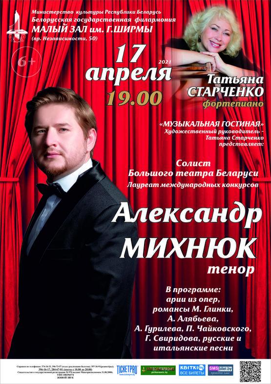 Концерт солиста Большого театра Беларуси, лауреата международных конкурсов Александра Михнюка (тенор)