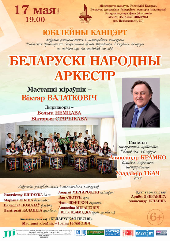 To the 40th anniversary of the Belarusian Folk Orchestra of the Belarusian State University of Culture and Arts