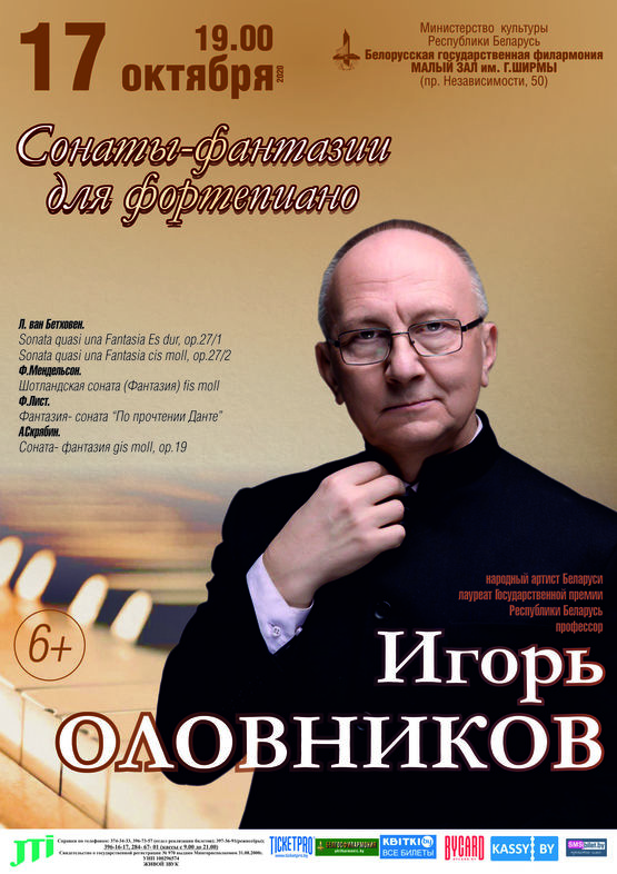 Концерт фортепианной музыки: Игорь Оловников