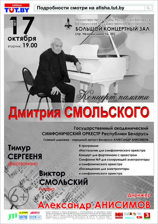 To the memory of Dmitry Smolski: State Academic Symphony Orchestra of the Republic of Belarus