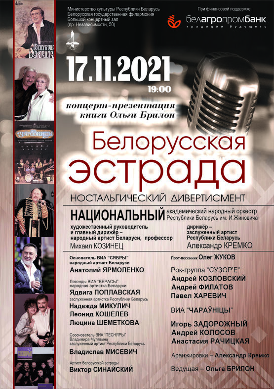 Концерт-презентация книги Ольги Брилон «Белорусская эстрада. Ностальгический дивертисмент»