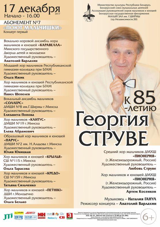 """Абонемент №7 """"Поют мальчишки"""": К 85-летию Георгия Струве"""