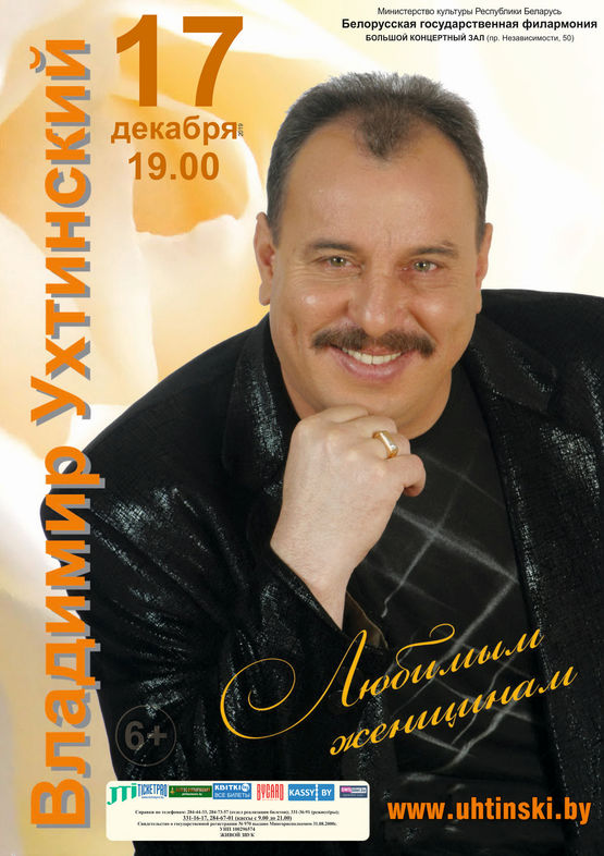 Концерт Владимира Ухтинского