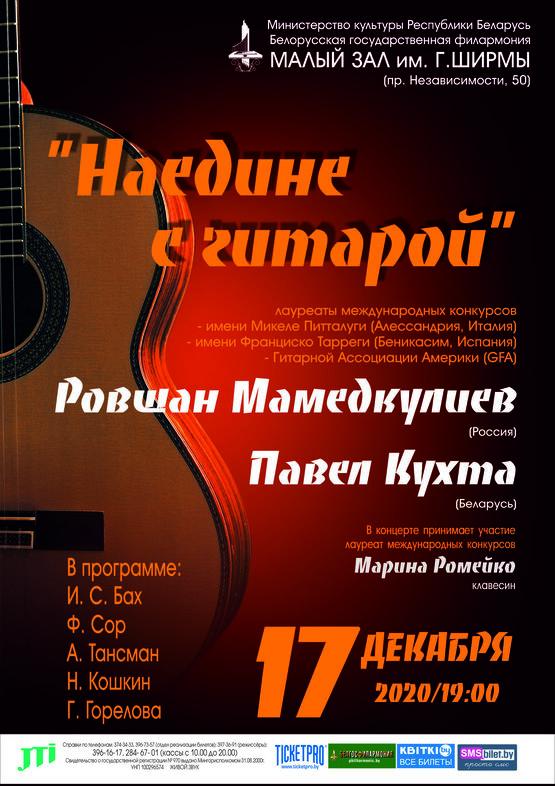 «Наедине с гитарой»: Ровшан Мамедкулиев (Россия), Павел Кухта (Беларусь)