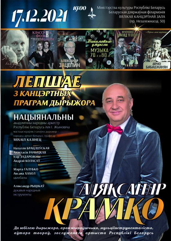 Национальный академический народный оркестр им. И.Жиновича: к юбилею Александра Кремко