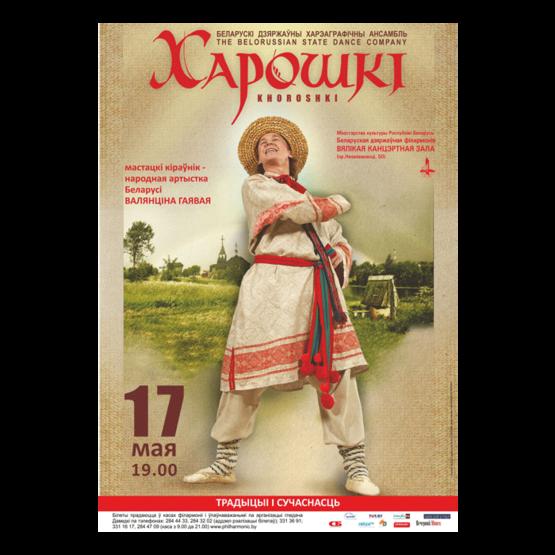 Хореографический ансамбль «ХОРОШКИ»: «Весенний концерт по заявкам»