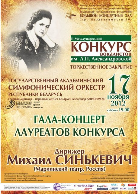 Закрытие II Международного конкурса вокалистов имени Л.П.Александровской