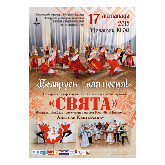 """Белорусская музыкальная осень: """"Беларусь - моя песня!"""""""