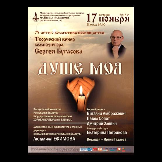 """Внимание! Концерт перенесен на 28 января! """"Белые березы Беларуси"""""""