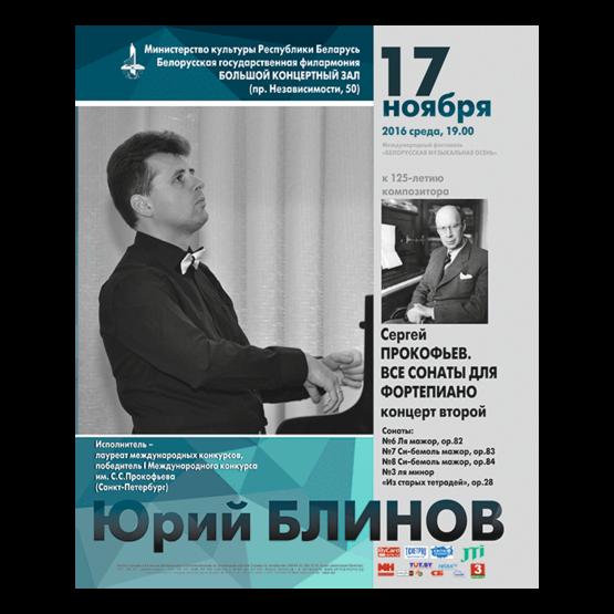 Сергей Прокофьев. Все сонаты для фортепиано. Концерт второй