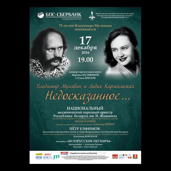 75-летию Владимира Мулявина посвящается