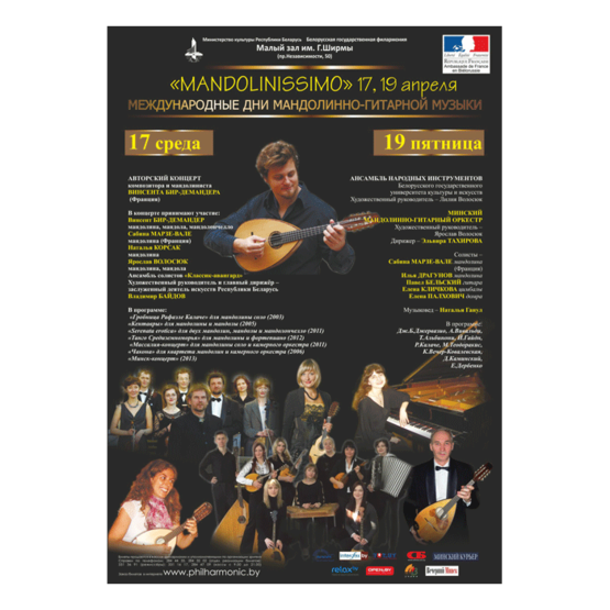 """Международные дни мандолинно-гитарной музыки """"Мандолиниссимо"""""""