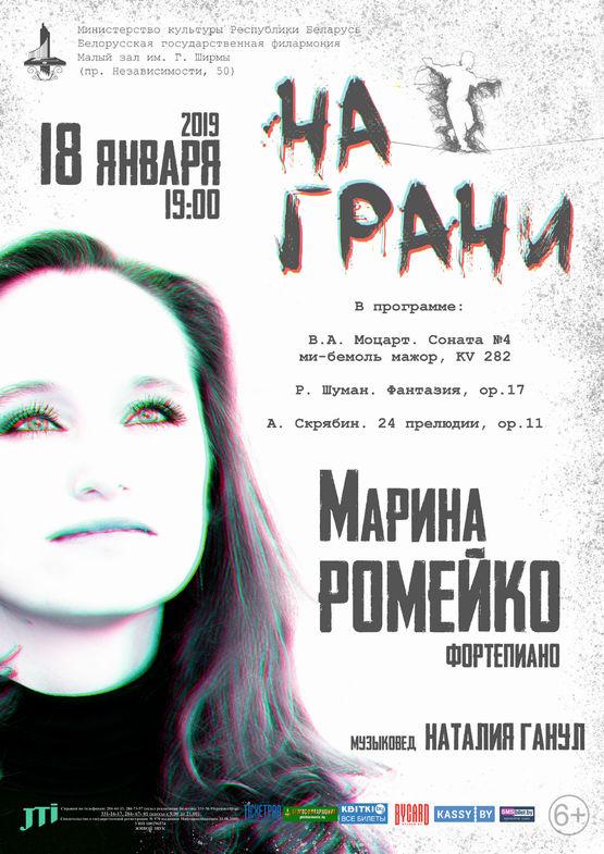 """На грани"": Марина Ромейко (фортепиано)"
