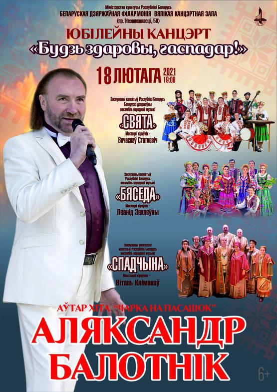"""Будзь здаровы, гаспадар!"": концерт к юбилею Александра Болотника"